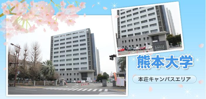 熊本大学 本荘・九品寺キャンパス