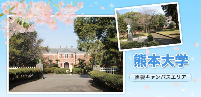 熊本大学 黒髪キャンパス