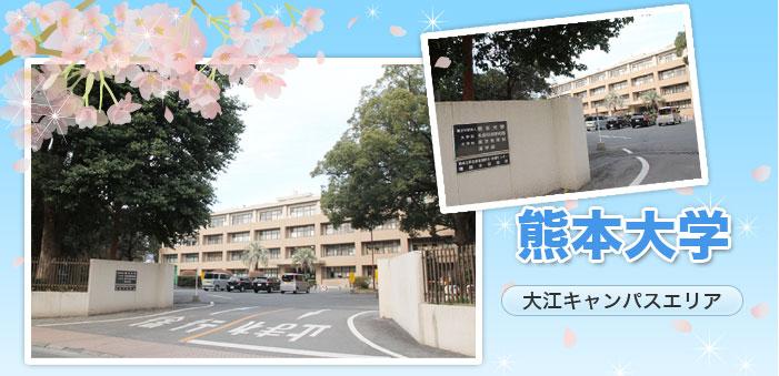 熊本大学薬学部(大江キャンパス)