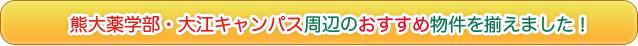 熊大薬学部・大江キャンパス周辺のおすすめ物件を揃えました!