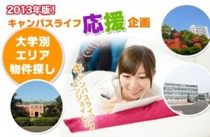 熊本の学生さん向け特集サイト