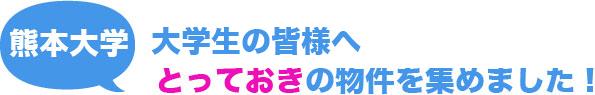 熊本大学入学予定の皆様へ とっておきの物件を集めました!
