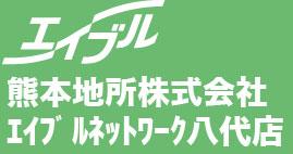 エイブル熊本地所株式会社 エイブルネットワーク八代店