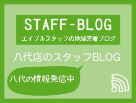 エイブルネットワーク八代店のスタッフブログ