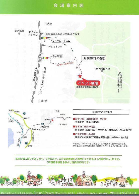 森の食卓祭 MAP