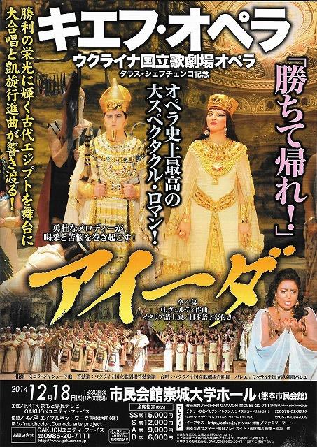 オペラ史上最高の大スペクタクル・ロマン!!アイーダ!