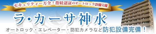 ラカーサ神水-健軍店バナー-L