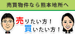 売りマンションなび熊本