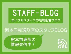 エイブルネットワーク熊本日赤通り店のスタッフブログ